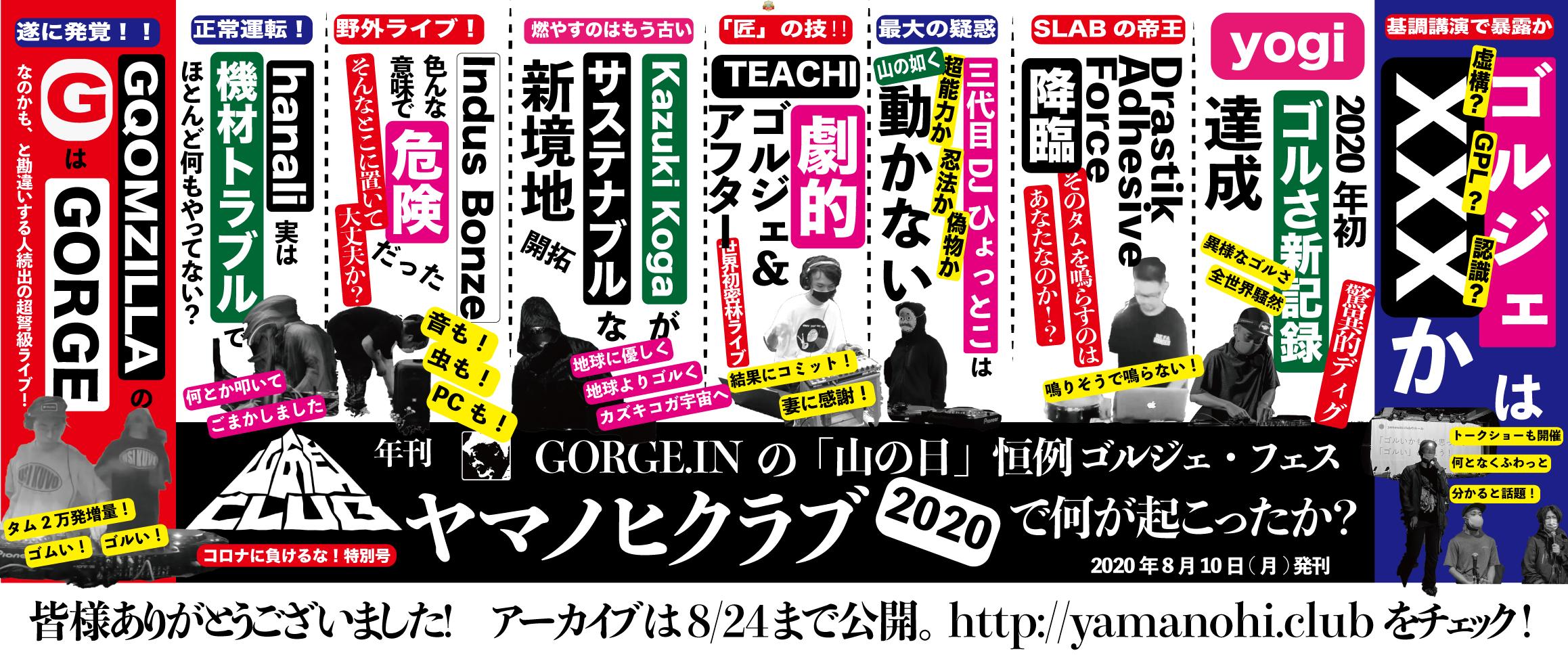 yamanohi_2020