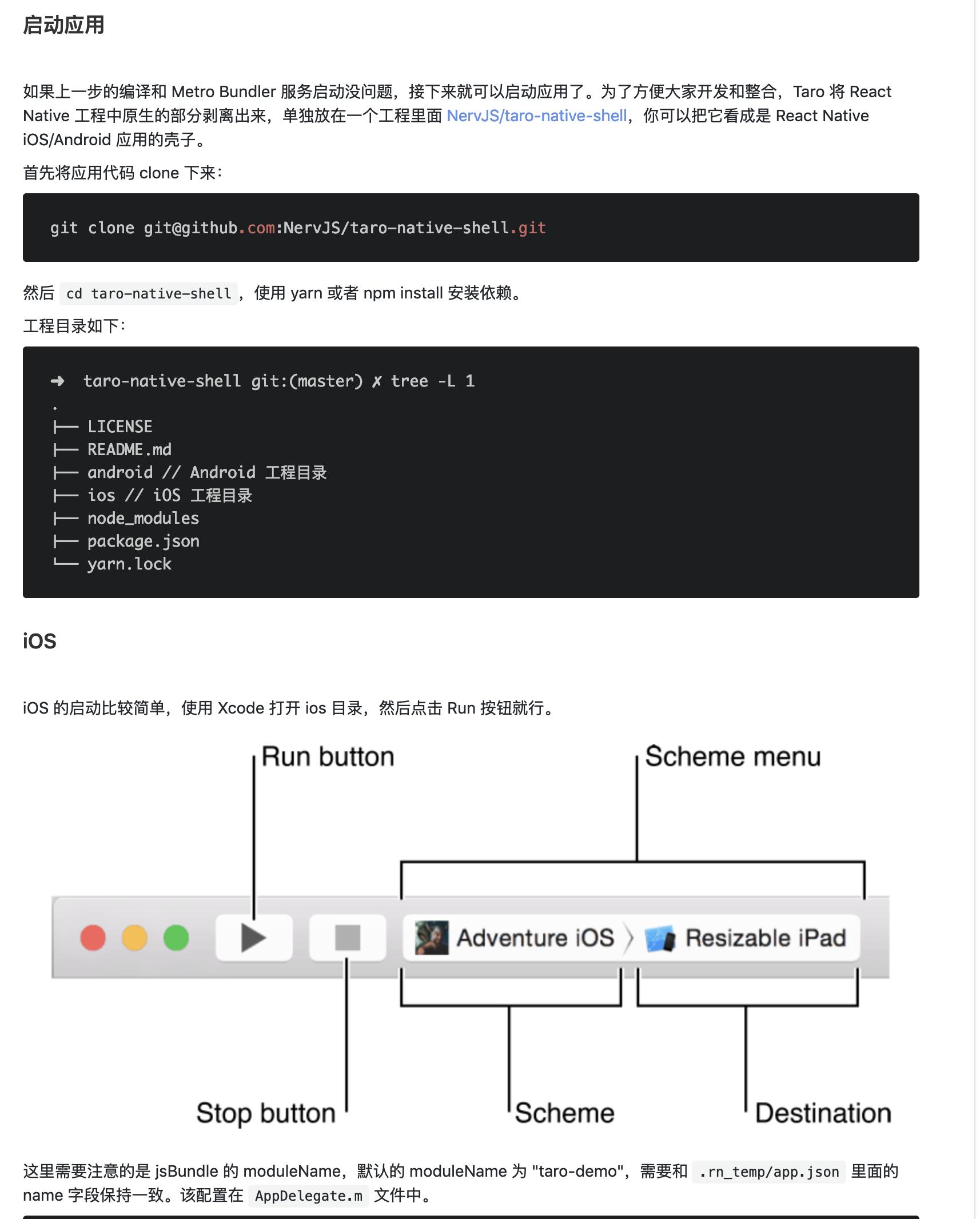 xcode无法运行taro-native-shell APP壳子  Taro 官方社区让每