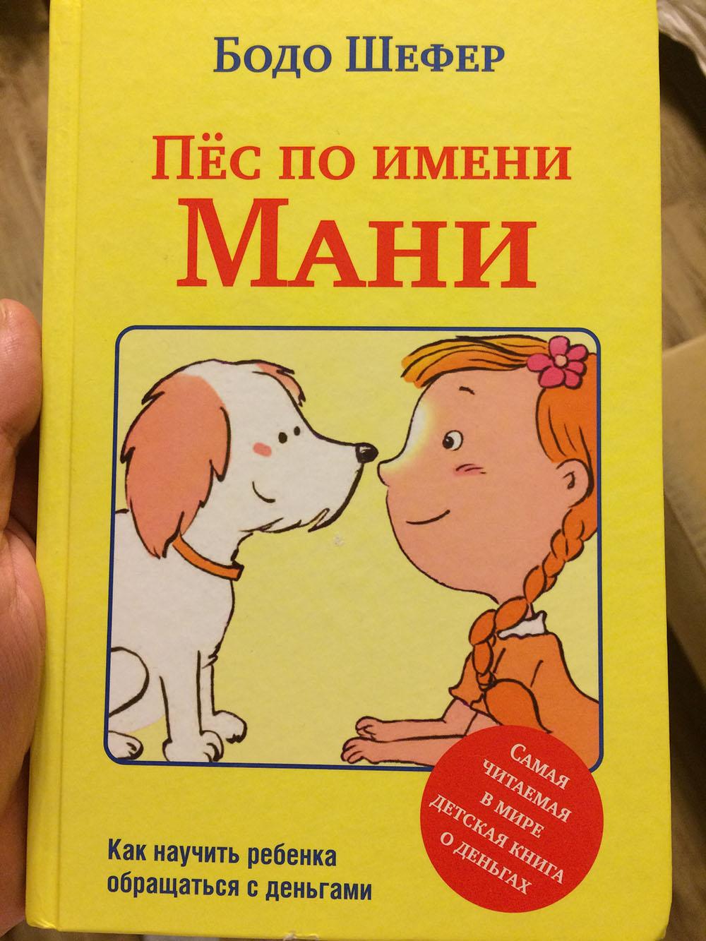 память, картинки пес по имени смелый