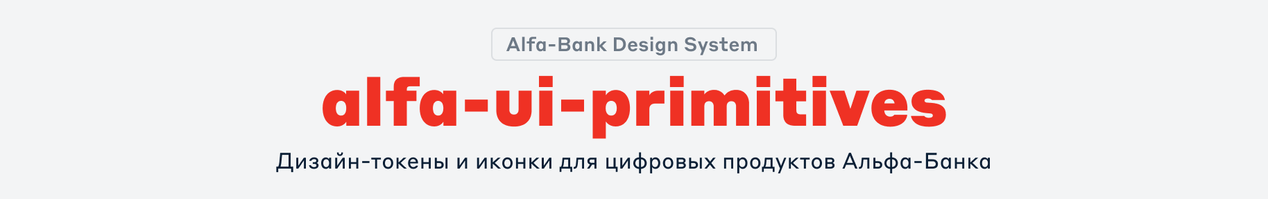 Дизайн-токены и иконки для цифровых продуктов Альфа-Банка