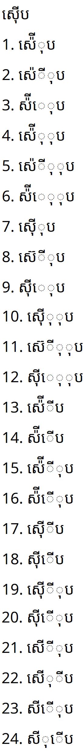 khmer_seep_textedit_win10_edge