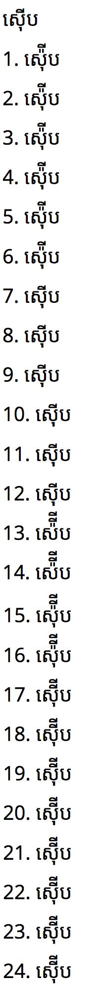 khmer_seep_firefox
