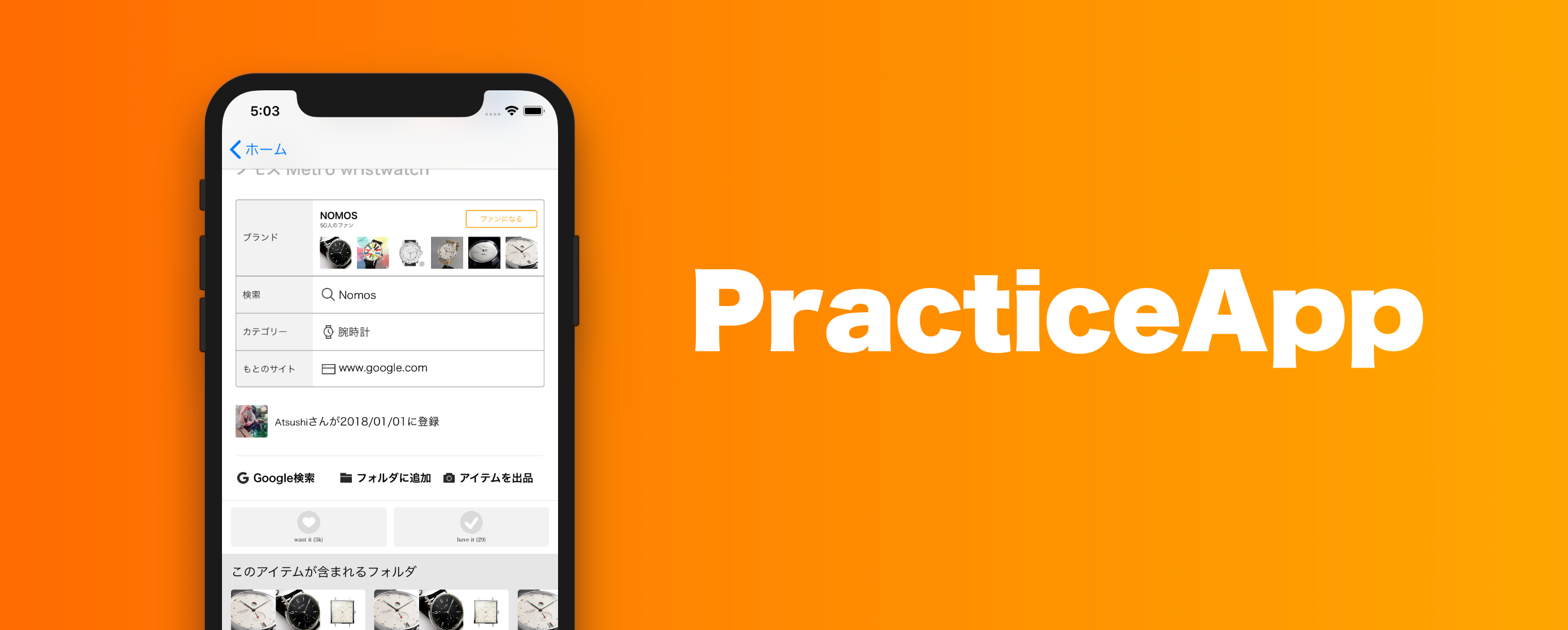 practice-ios/readme md at master · atsushi130/practice-ios