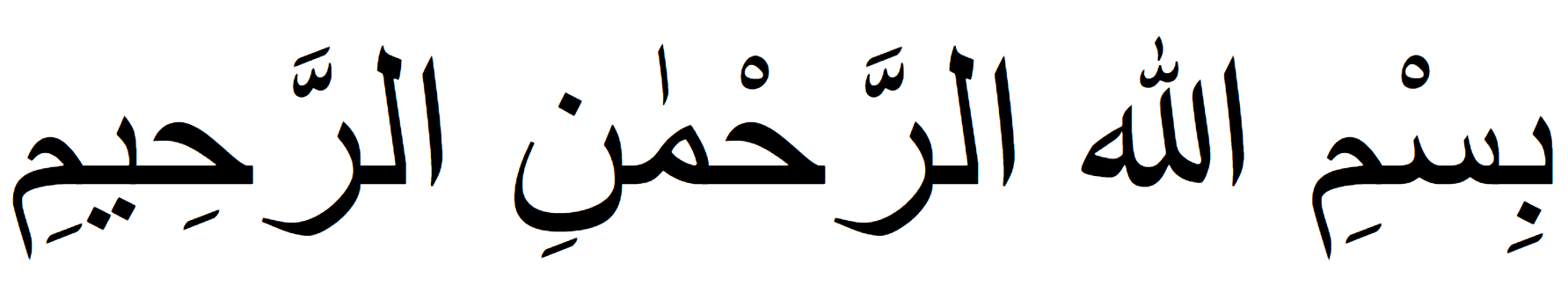 8cfe176a3 Let's take the following arabic sentence: بِسْمِ الله الرَّحْمٰنِ الرَّحِيمِ'  Natively it renders to the following form: