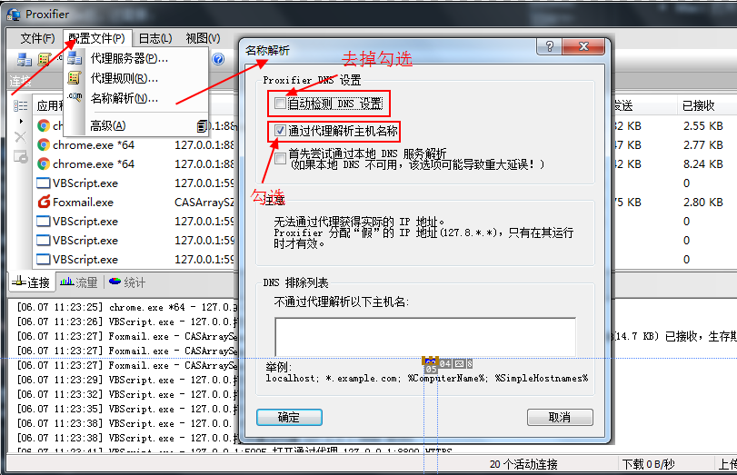 Windows客户端去掉DNS设置