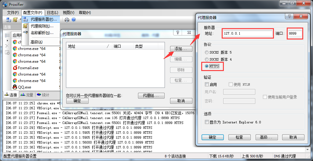 Windows客户端添加代理服务器