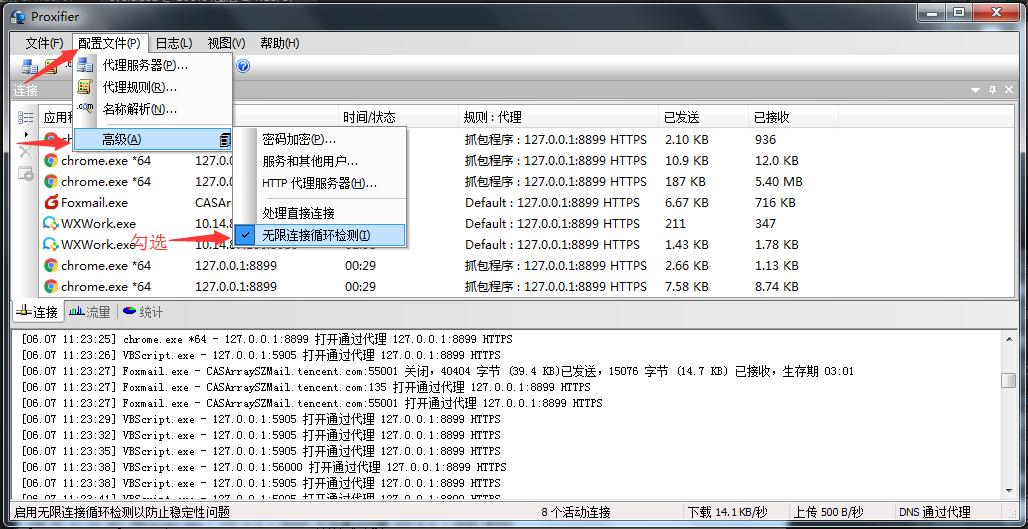 Windows客户端勾选无限循环连接检测