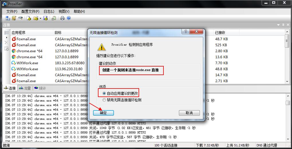 Windows忽略Node发出的请求