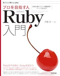 rubybook