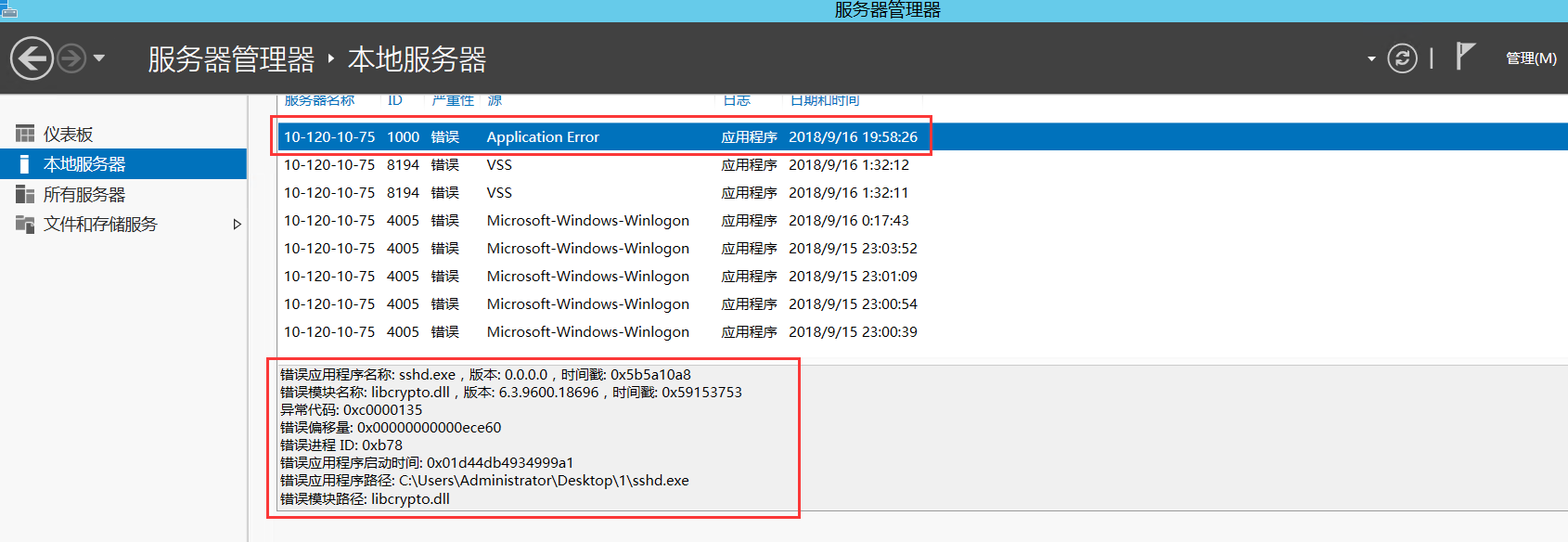 Connection reset by 127 0 0 1 port 22 on Windows Server 2012