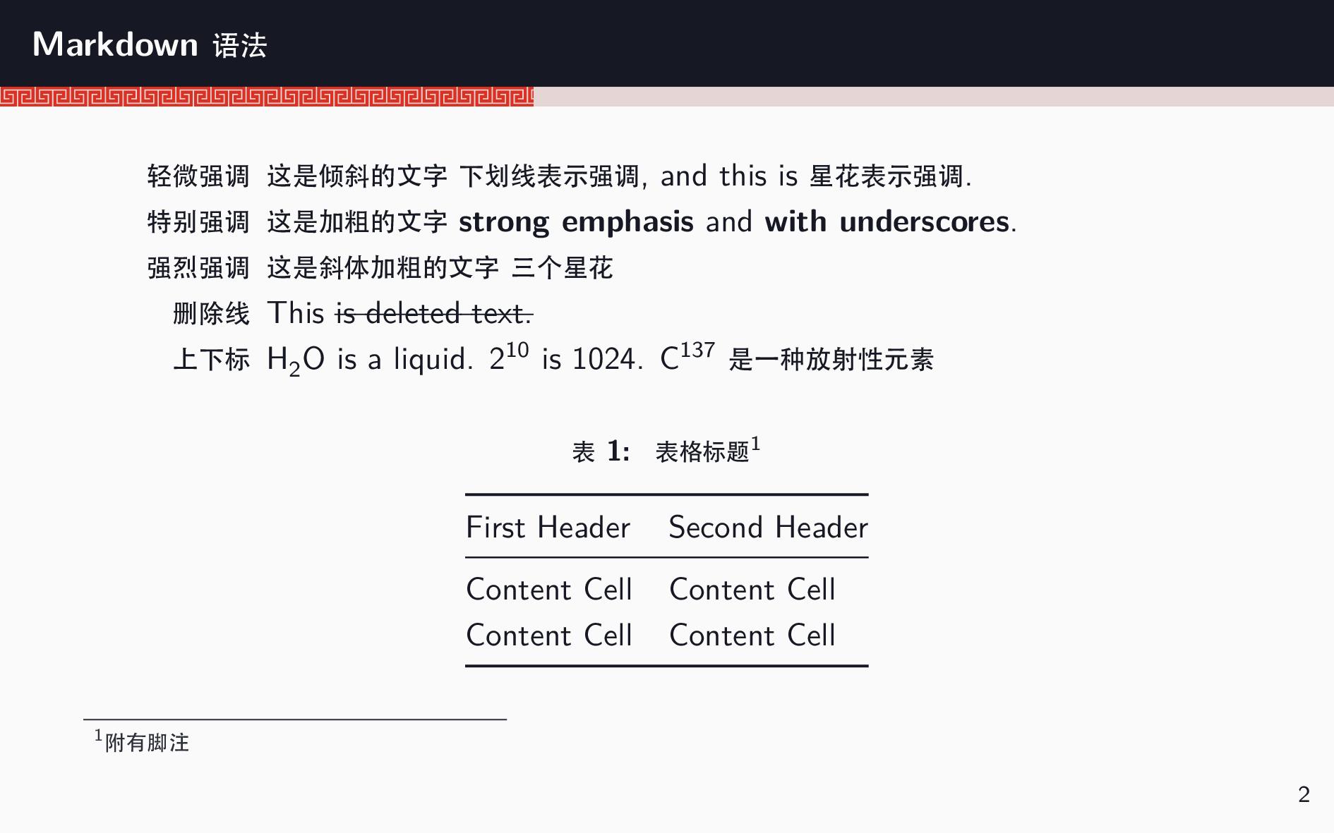beamer-pgfornament-han-2