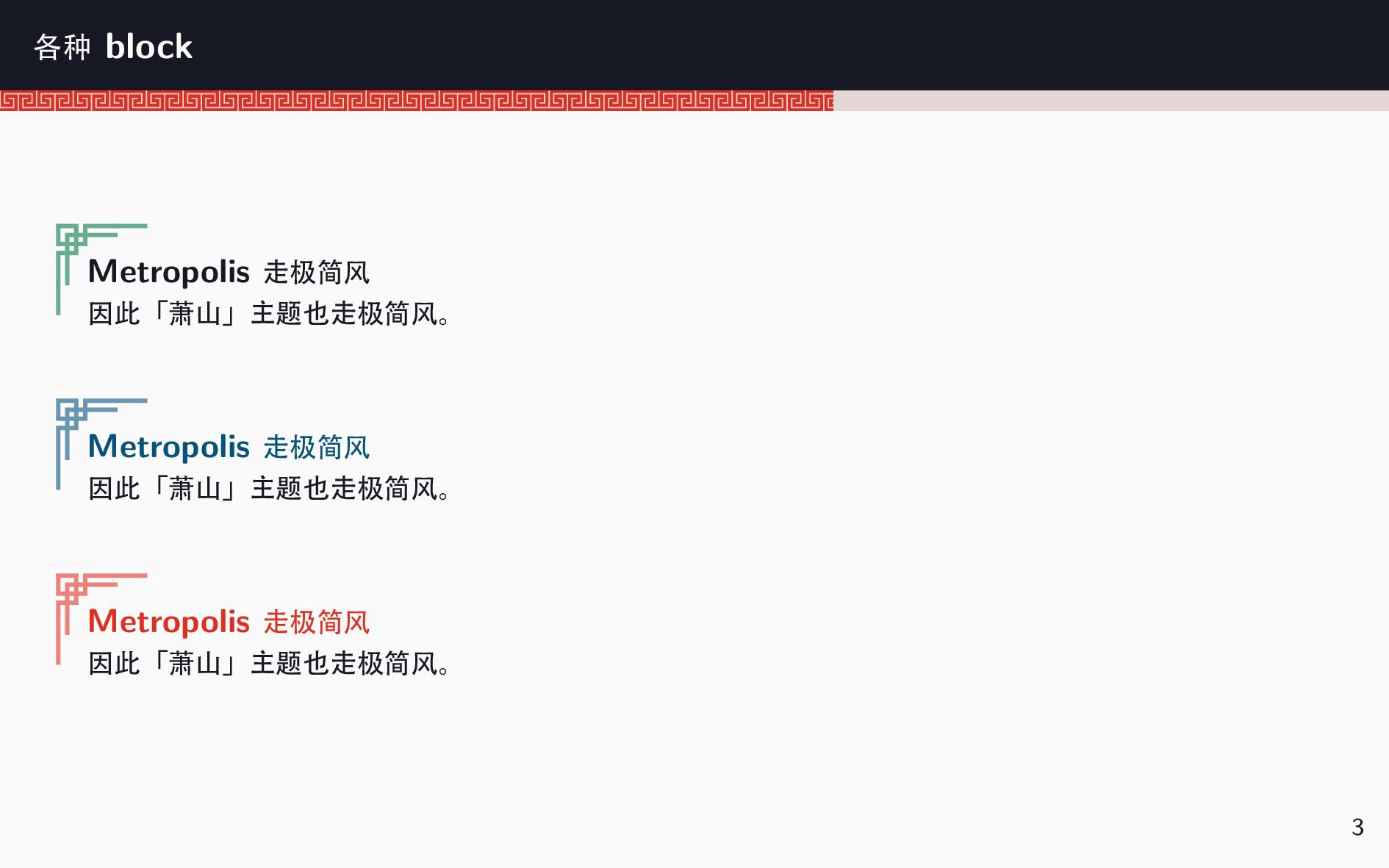 beamer-pgfornament-han-4