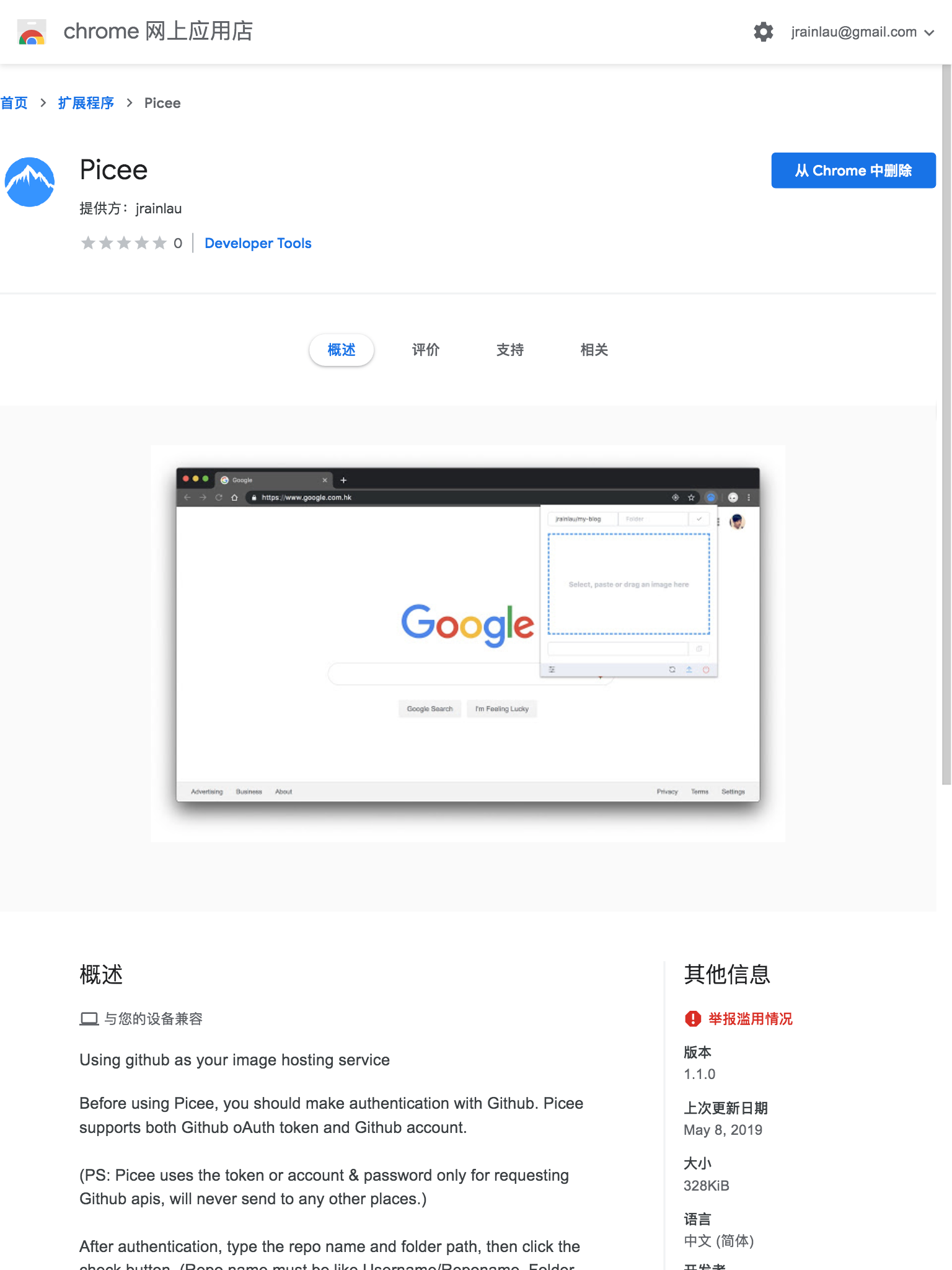 chrome google com_webstore_detail_picee_nmeeieecbmdnilkkaliknhkkakonobbc(iPad)