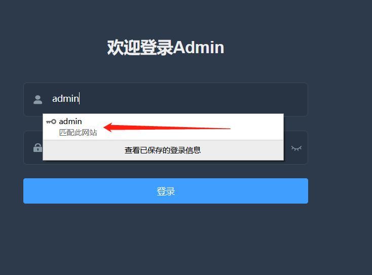 选择已保存的用户密码