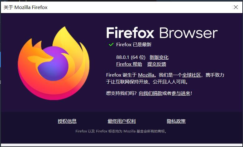 Firefox信息