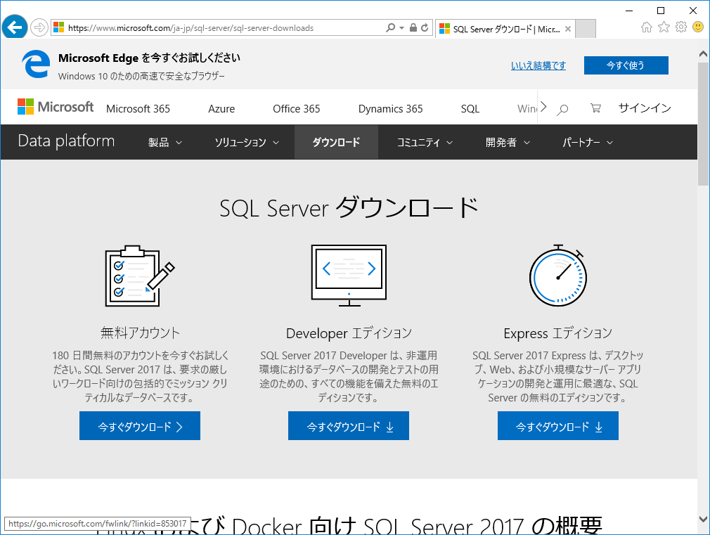 sql server 2017 express with advanced servicesのインストール及び設定