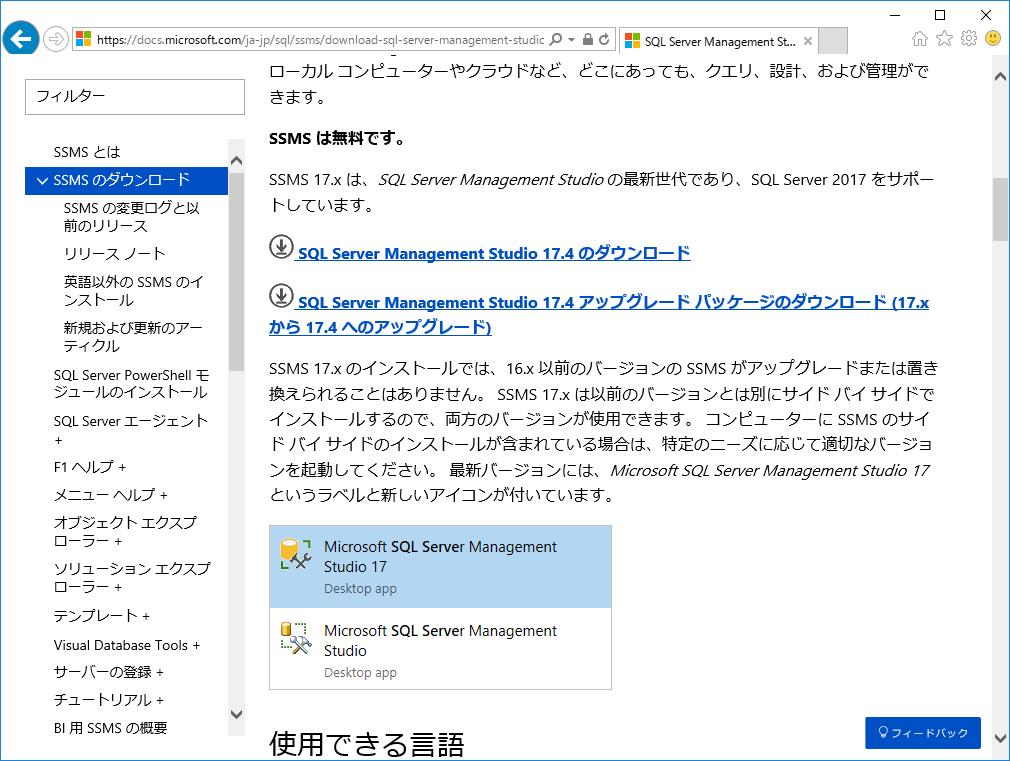sql server management studioのインストール implem implem