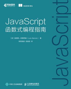 JavaScript函数式编程指南