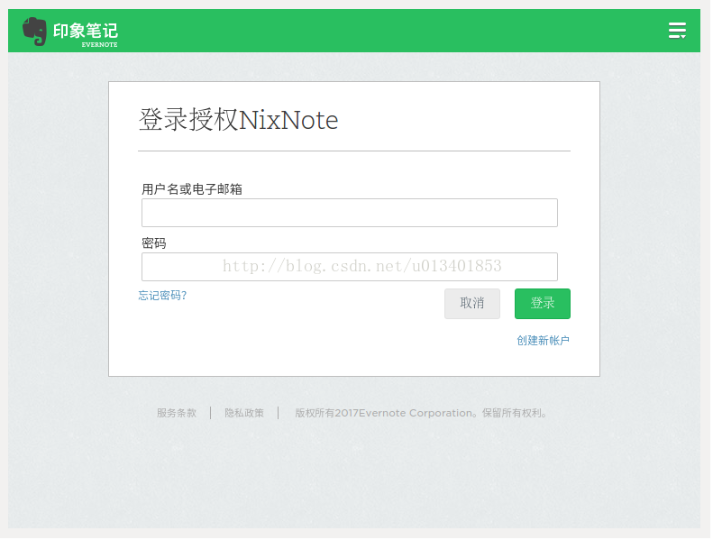 Can not login with Evernote or Yinxiang Biji account · Issue