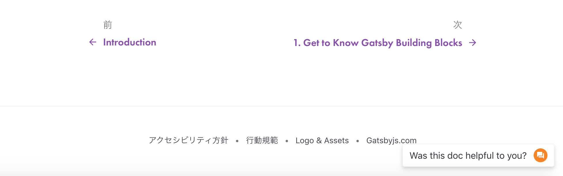 screenshot of gatsbyjs.org in japanese showing translated 'previous' and 'next' links