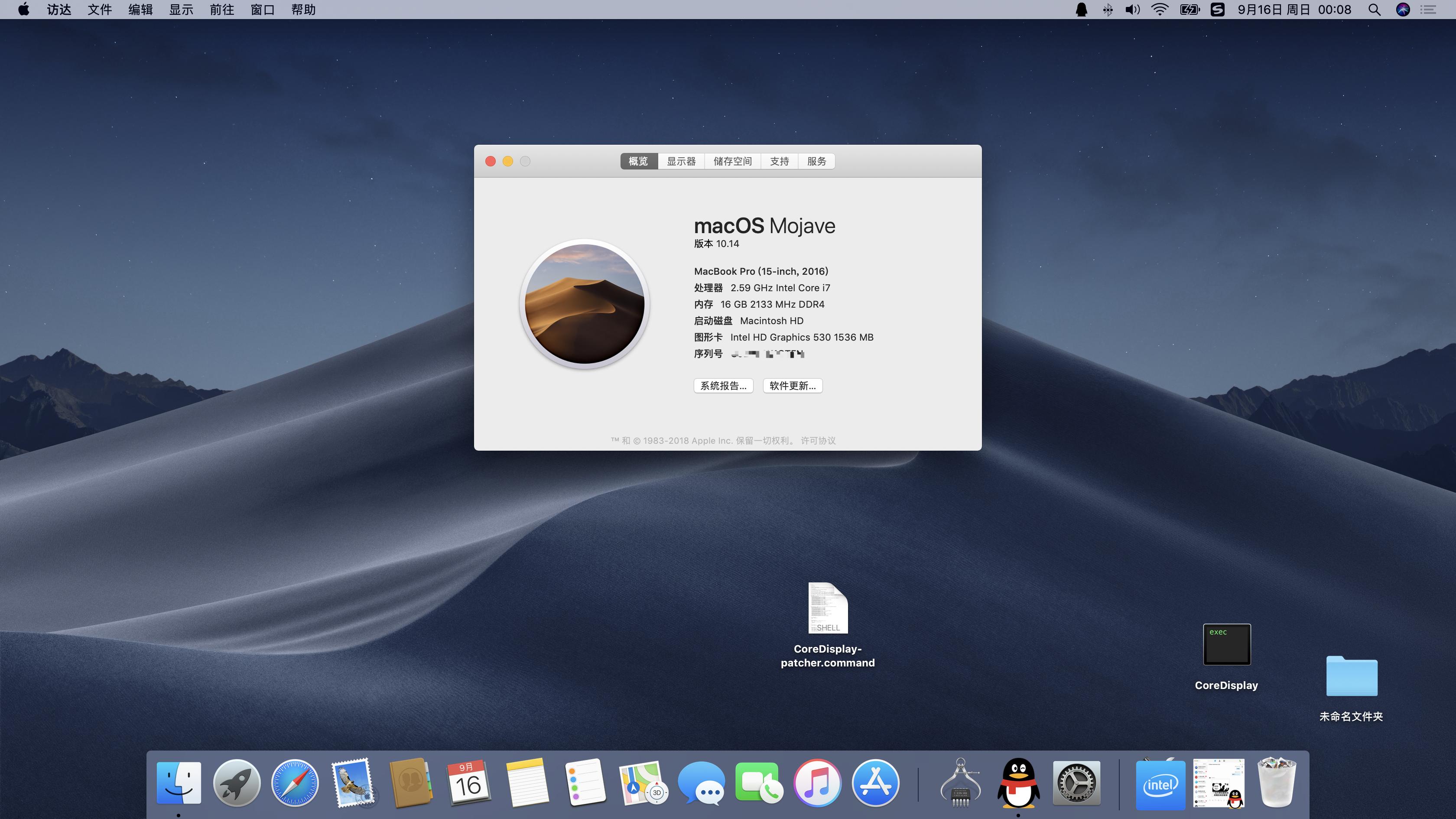 Doesn't work on Majavi · Issue #280 · Floris497/mac-pixel