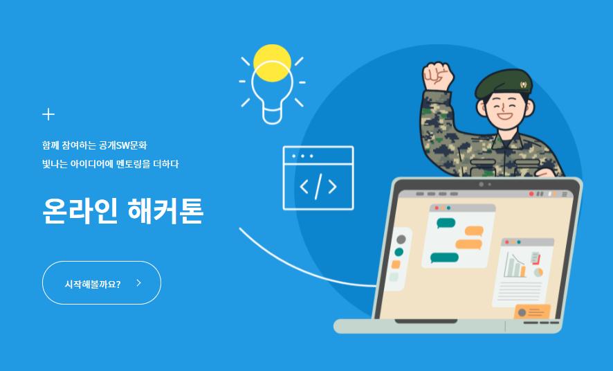 2021 OSAM Hackathon Thumbnail