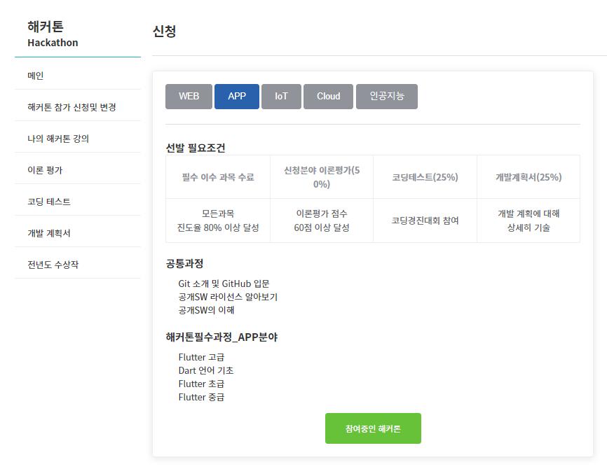 2021 OSAM Hackathon Application Page