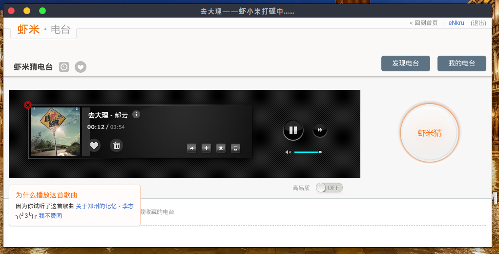 linux_player_radio