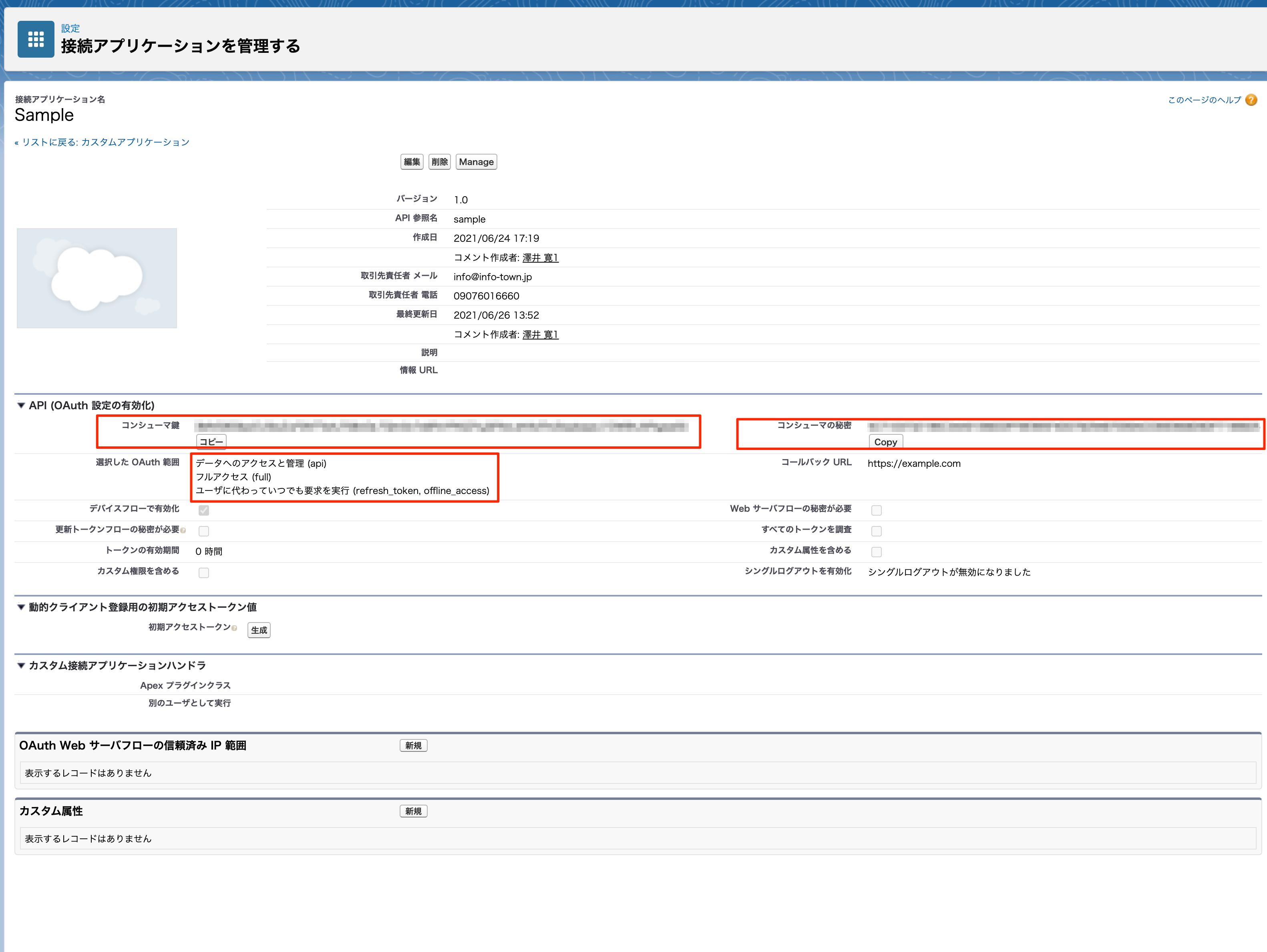 接続アプリケーションを管理する___Salesforce