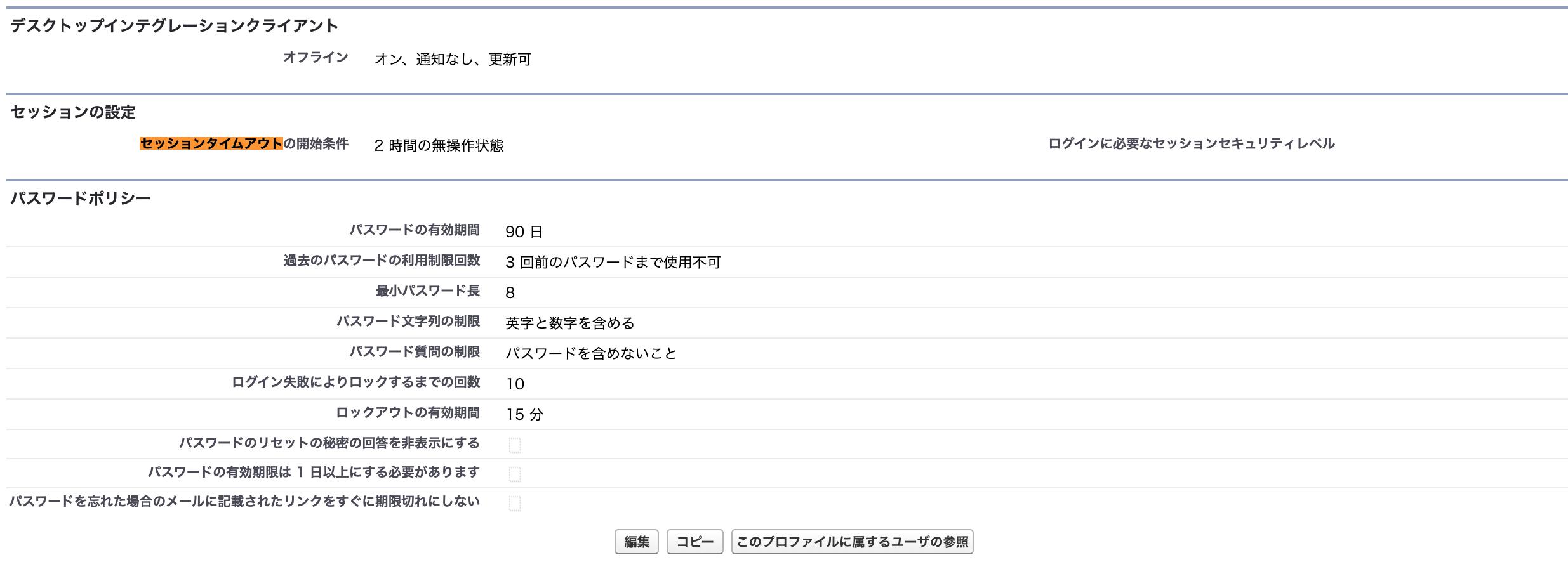 プロファイル___Salesforce