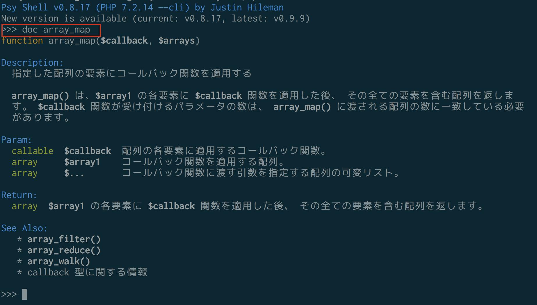 PsySHで関数のドキュメント表示
