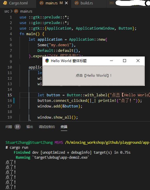 为Rust原生gui编程搭建win32开发环境