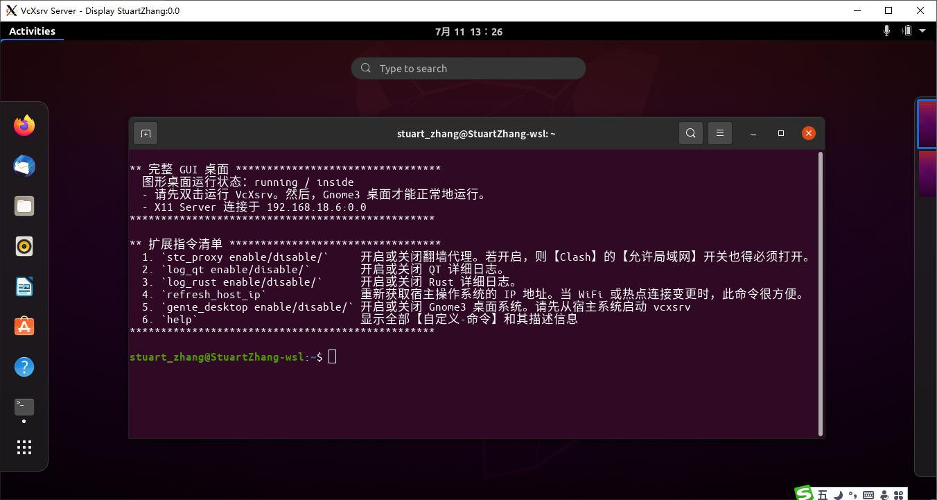 ubuntu-desktop-snapshot