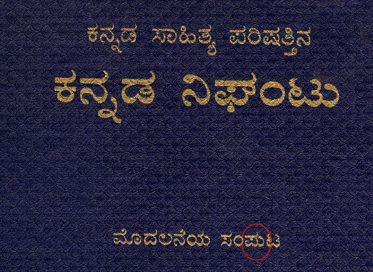 Kannada letter design issue ಪು, ಪೂ, ಪೊ, ಪೋ, ಫು, ಫೂ, ಫೊ