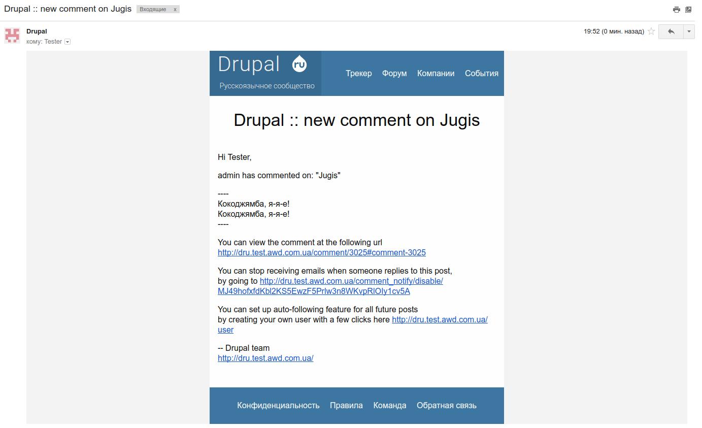Письма-уведомления теперь имеют шаблон в стиле дизайна drupal.ru