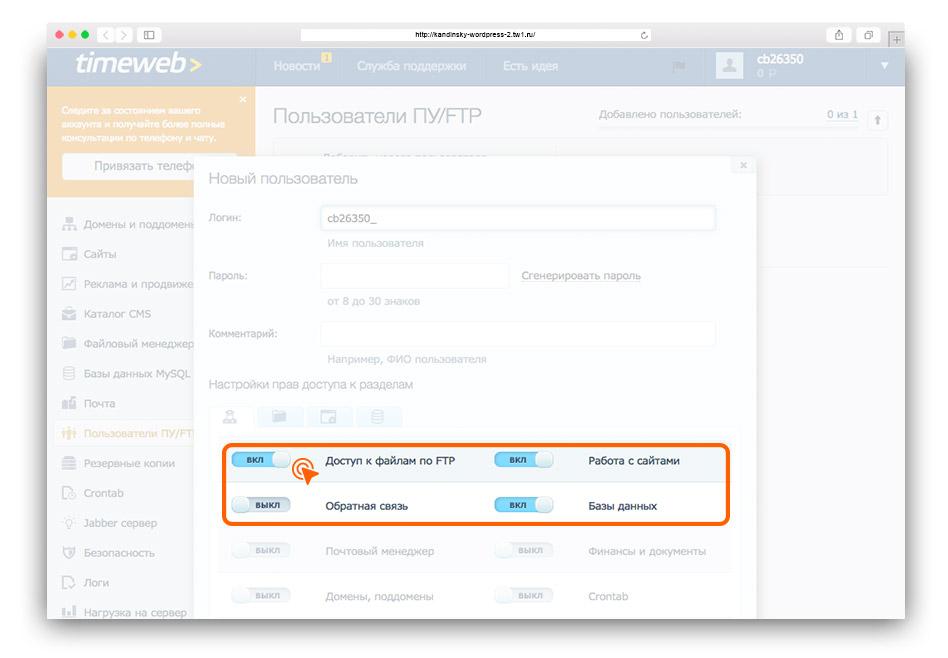 Как установить интернет магазин на хостинг timeweb поднимаем vpn сервер часть2