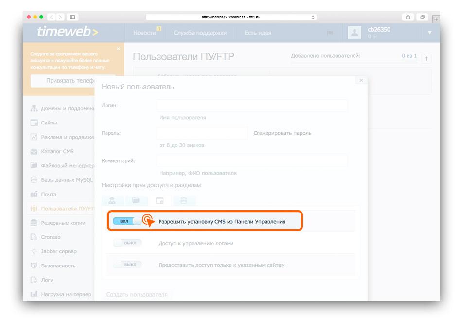 Хостинг для wordpress timeweb образец договора хостинга