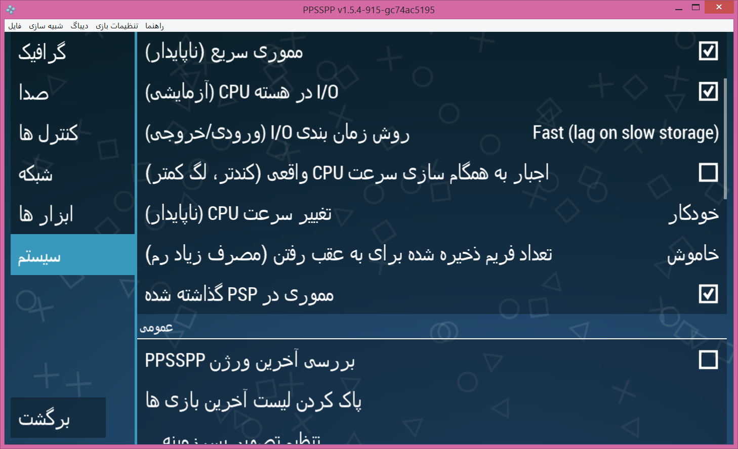 PC and Android versions don't match (Farsi/Arabic) · Issue