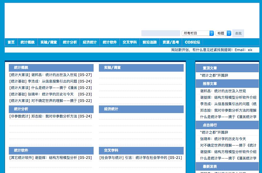 第一版统计之都网站