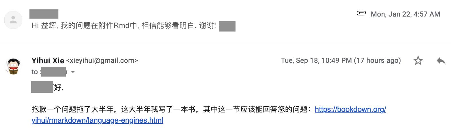 吴老师的 R Markdown 问题邮件