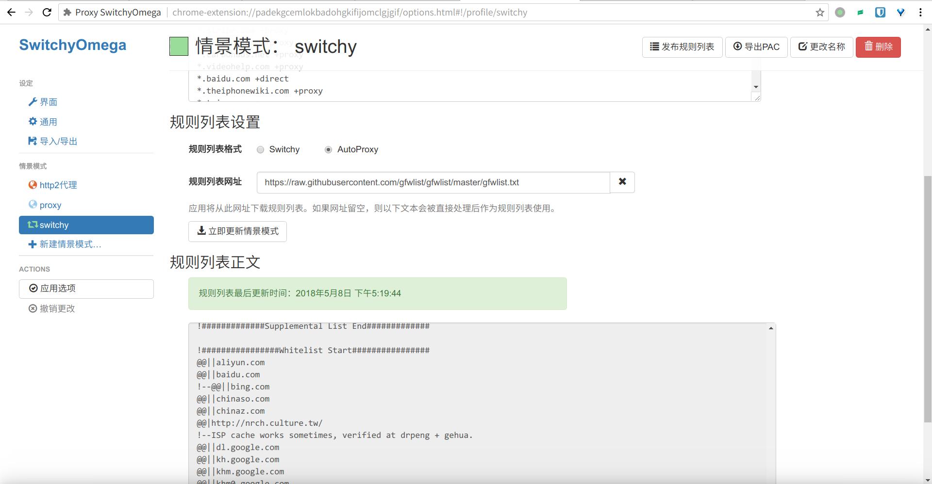 SwitchyOmega 自动切换模式下Chrome 无法登陆谷歌账户· Issue #1056