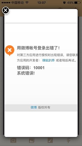 weibo-error-tip