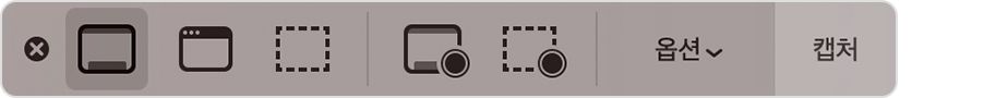 macos-mojave-screenshot-controls-entire-screen