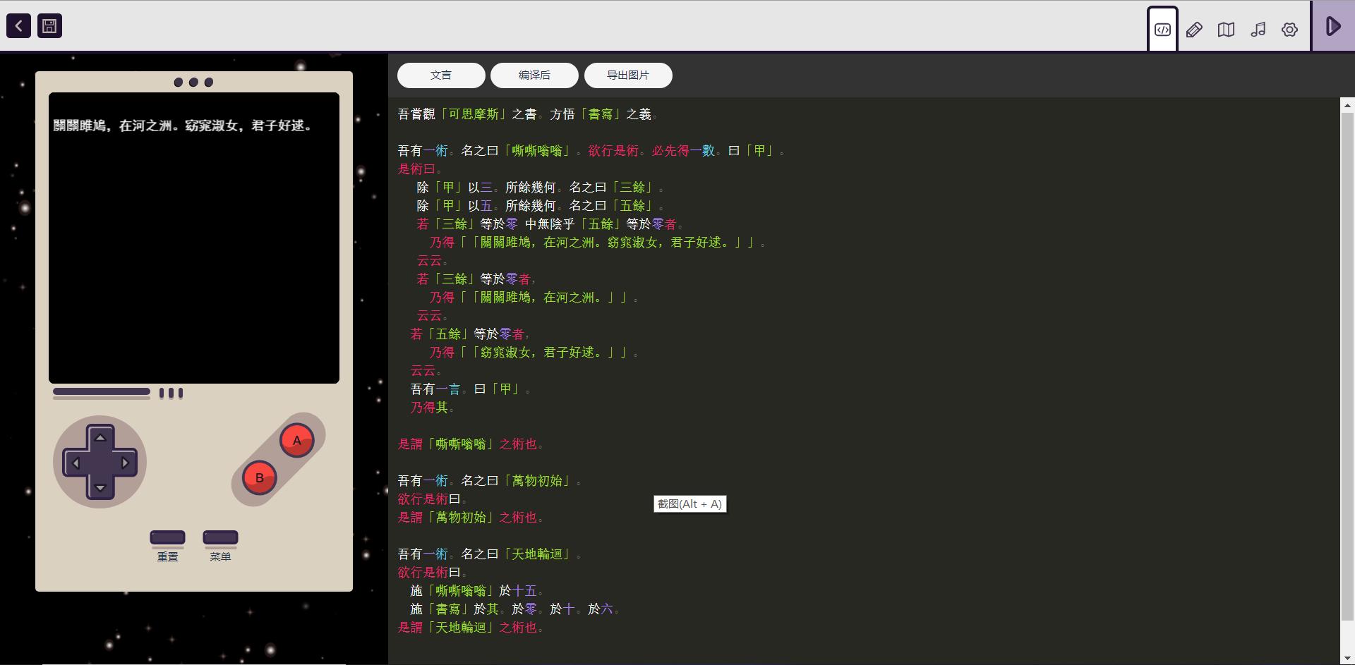 【总结】文言编程工作坊