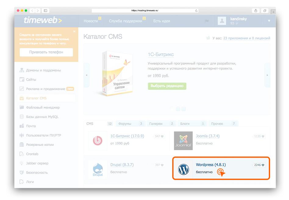 Хостинг timeweb для wordpress хостинги с большим объемом