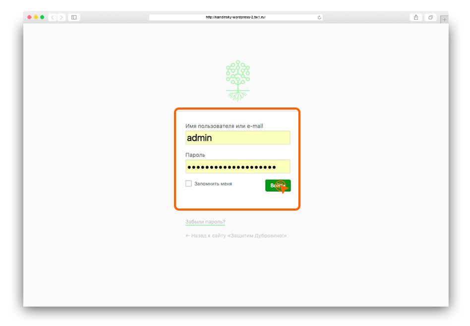 Хостинг timeweb для wordpress хостинг по названию сайта