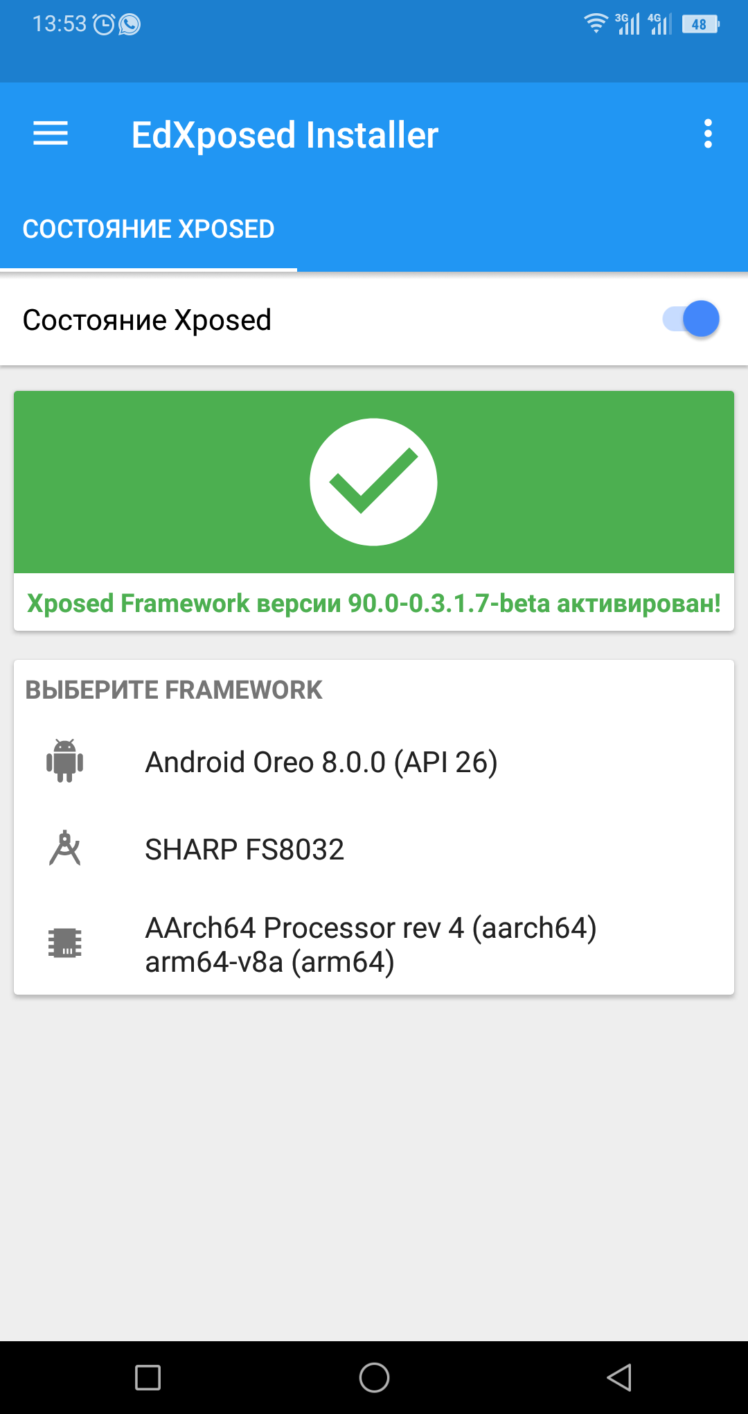 BUG] Framework not answering · Issue #206 · ElderDrivers/EdXposed