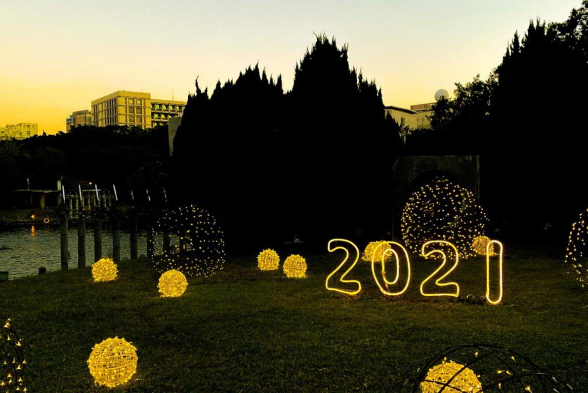2021 新年新希望