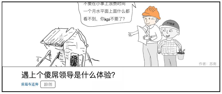 漫画 | 遇上个傻X领导是什么体验?