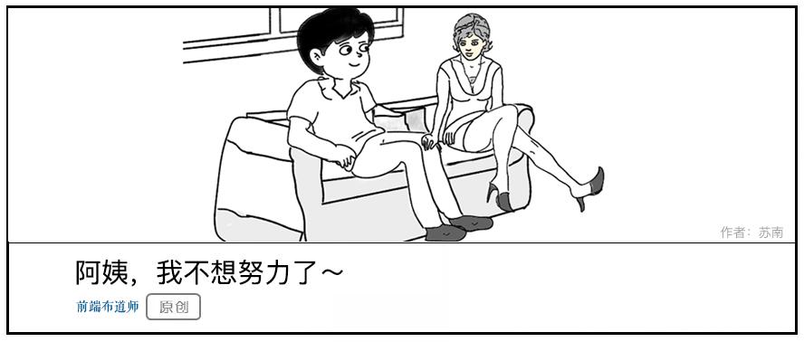 漫画 | 阿姨,我不想努力了~~